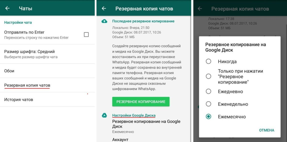 Как открыть старые переписки в WhatsApp на новом Android-смартфоне? - 1